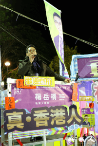 公民黨候選人楊岳橋在年宵為立法會新界東補選宣傳。