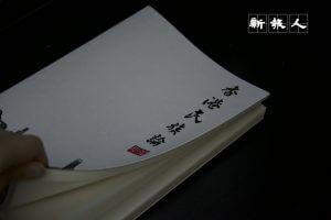 香港大學學生會《學苑》於 2014 年 9 月出版《香港民族論》。