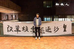 李國章獲委任為港大校委會主席後,王俊杰與梁麗幗等港大學生組成罷課委員會,定出「改革校委 驅逐沙皇」口號。