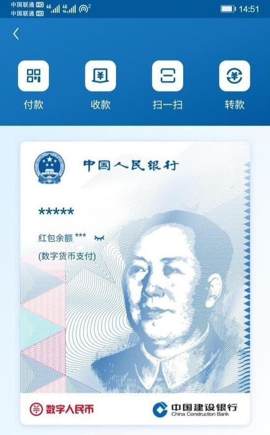 圖為中國政府在部份地區測試中的數字人民幣的設計。(圖片來源:微博)